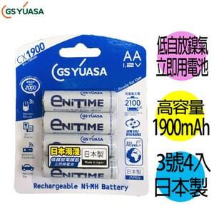 日本湯淺YUASA 3號 1900mAh立即用充電池 4入