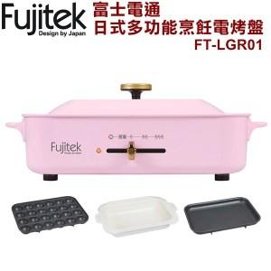 富士電通日式多功能烹飪電烤盤 FT-LGR01 (可拆洗/深鍋/平盤/章魚燒)