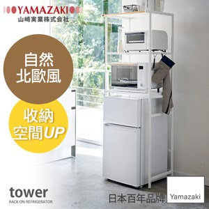 日本【YAMAZAKI】tower原木加高型收納架(白)