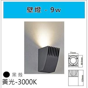 HONEY COMB 經典黑殼9W壁燈 黃光 TARB409-3