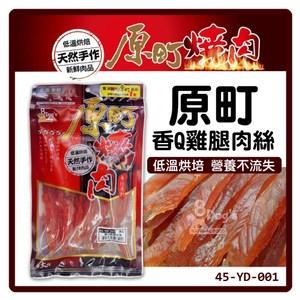 【原町】香Q雞腿肉絲(45-YD-001)130g*7包組(D101C01-1)