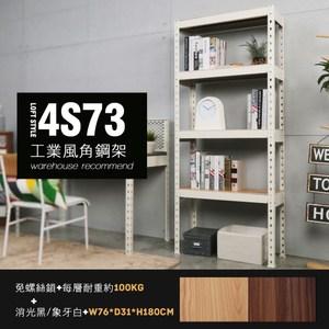 【角鋼美學】半島工業風書架 / DIY-白色(免鎖 鐵架 層架)