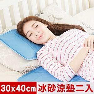 【米夢家居】嚴選長效型降6度冰砂冰涼墊枕頭專用30x40cm(二入)