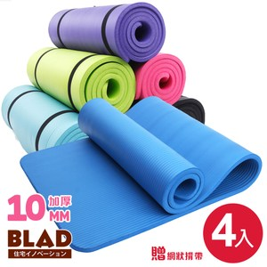 【BLAD】加厚加長減震雙面防滑瑜珈墊10MM(藍色)-超值4入組