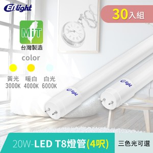 【ENLight】T8 4呎20W-LED全塑燈管-30入(三色可選)黃光3000K
