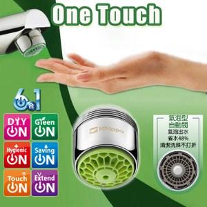 金德恩One Touch抗菌省水開關(省水48%氣泡型)HP3085