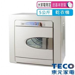 【TECO東元】5公斤乾衣機 QD5568NA(含基本安運/拆箱定位)