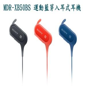 SONY MDR-XB50BS 運動藍芽入耳式耳機(藍色)