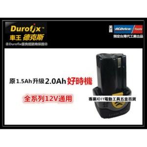 車王德克斯 Durofix 2.0AH鋰電池