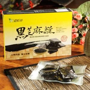 穀粒珍.黑芝麻糕 (120g/盒,共2盒)