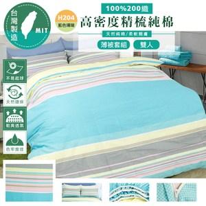 I-JIA Bedding-MIT高密度精梳純棉床包薄被套組-雙人H204-藍色珊瑚