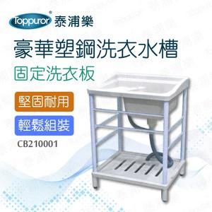 【泰浦樂】豪華塑鋼洗衣水槽固定洗衣板 (CB210001)
