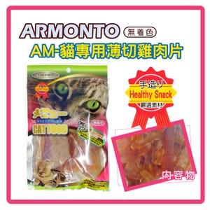 【AM】貓專用薄切雞肉片60g*3包組(D952B02-1)