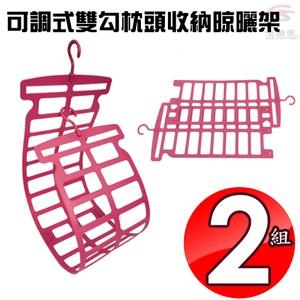 金德恩 台灣製造 2組360度旋轉可調式雙勾枕頭收納晾曬架/隨機色