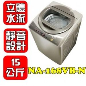 【Panasonic國際牌】15kg超強淨洗衣機 NA-168VB-L