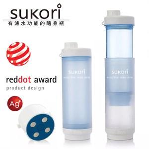 【SUKORI】第二代水可濾2用隨身瓶