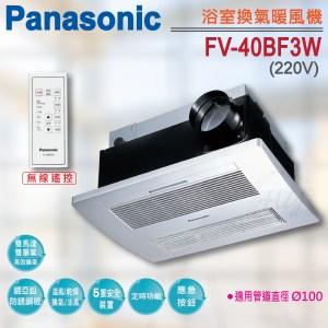 國際牌【FV-40BF3W】220V遙控型浴室暖風乾燥機 遠紅外線加熱
