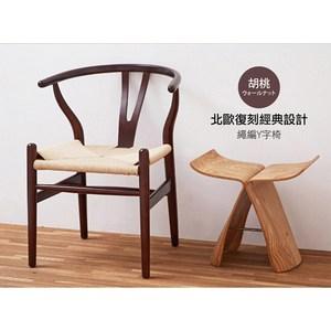 【班尼斯】繩編Y字椅Y-Chair休閒涼椅/餐椅-胡桃色