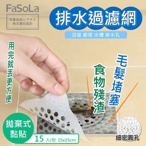 【FaSoLa】環保一次性地漏過濾網(一包15入)