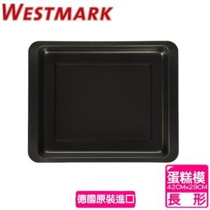【德國WESTMARK】鋁合金蛋糕模長42x29cm