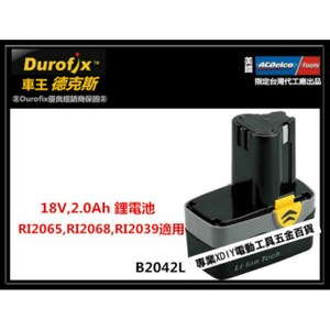 車王德克斯 18V 2.0AH鋰電池 B2042L RI2039適用