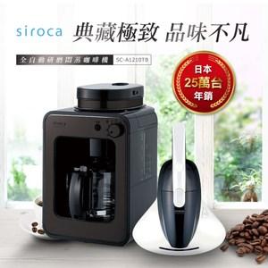 Siroca周年慶超值組 自動研磨悶蒸咖啡機-黑+SVC-358 塵蹣吸塵器