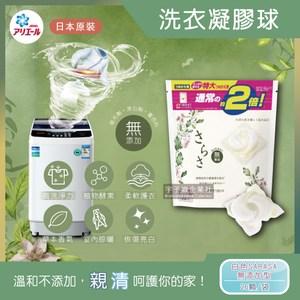 日本P&G 2倍植物酵素洗衣凝膠球26顆-白色SARASA無添加型(26顆/袋)