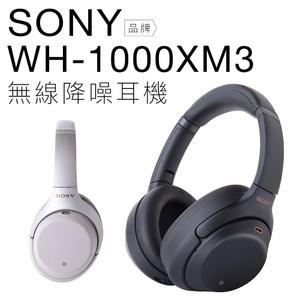[結帳享優惠]SONY 耳罩式耳機 WH-1000XM3 頂級降噪【保固兩年】黑色/B