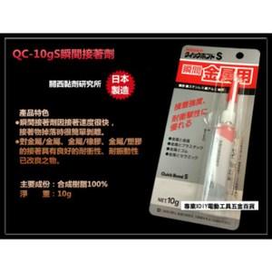 金屬用瞬間接著劑 QC-10gS (10g) 瞬間膠 三秒膠 快乾膠