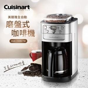 美國Cuisinart 12杯全自動磨盤式咖啡機 DGB-700BCT