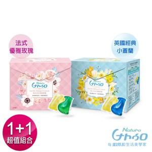 【萊悠諾 Naturo】天然酵素香水洗衣濃縮膠囊-玫瑰+小倉蘭各1