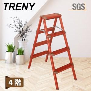 TRENY 木紋雙面踏梯 - 四階