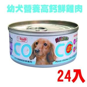 Co Co 聖萊西 機能狗罐 幼犬營養高鈣鮮雞肉80g X 24入