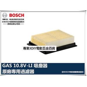 德國 博世 BOSCH GAS 10.8V-LI 強力吸塵器濾心 HE