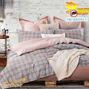 【Betrise伊格內斯】單人防蹣抗菌100%精梳棉三件式兩用被床包組
