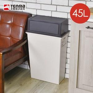 【日本天馬】e-LABO寬型推掀式垃圾桶-45L米白