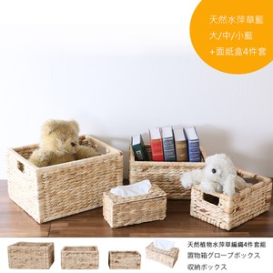 【DIJIA】天然水萍草藤編置物籃4件套B002