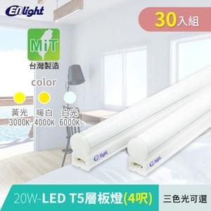 【ENLight】T5 4呎20W-LED層板燈-30入(三色光可選)白光6000K