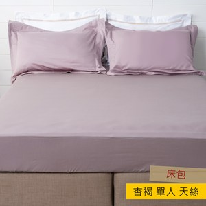 HOLA 雅緻天絲素色床包 單人 杏褐