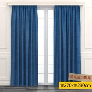 HOLA 素色遮光落地窗簾 270x230cm 藍色