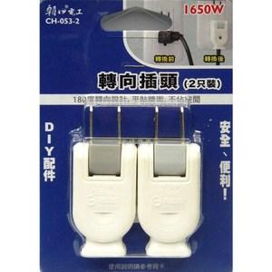 DS轉向插頭15A(2入裝)