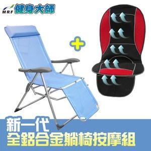 健身大師—全鋁合金輕量休閒躺椅+涼風椅墊超值組休閒躺椅(宇宙灰)+涼風椅墊