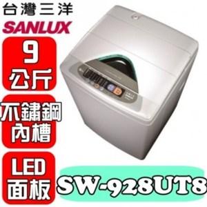 【台灣三洋SANLUX】9公斤單槽洗衣機 SW-928UT8