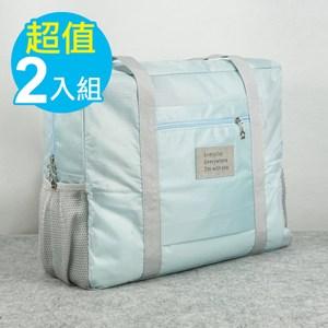 【韓版】牛津布糖果色大容量多用旅行收納袋-二入組(天空藍x2)