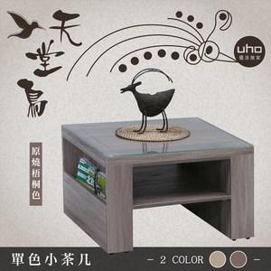 小茶几【UHO】天堂鳥單色小茶几(漂流木色、原燒梧桐色)原燒梧桐色