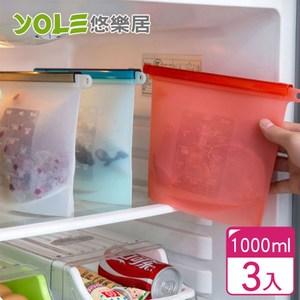 【YOLE悠樂居】食品冷凍料理矽膠密封保鮮袋1000ml(3入)