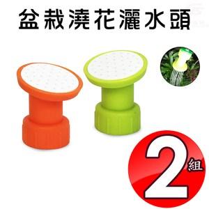 金德恩 台灣製造 2組盆栽澆花灑水頭隨機色1組2入/澆花器/寶特瓶