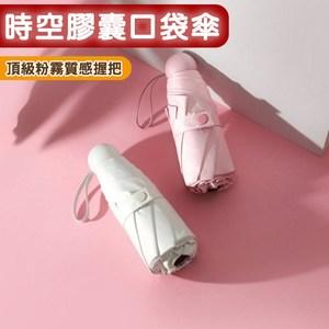 【幸福青鳥】職人手作黑膠晴雨傘/降溫防曬傘/手開陽傘S3_粉霧蛋櫻花粉