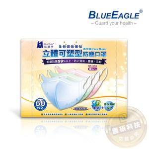 【藍鷹牌】綠色L號 成人立體鼻梁壓條防塵口罩 50入/盒
