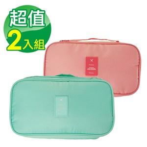 【韓版】奇檬子俏皮防潑水旅行雙層收納內衣收納包-2入組米+粉